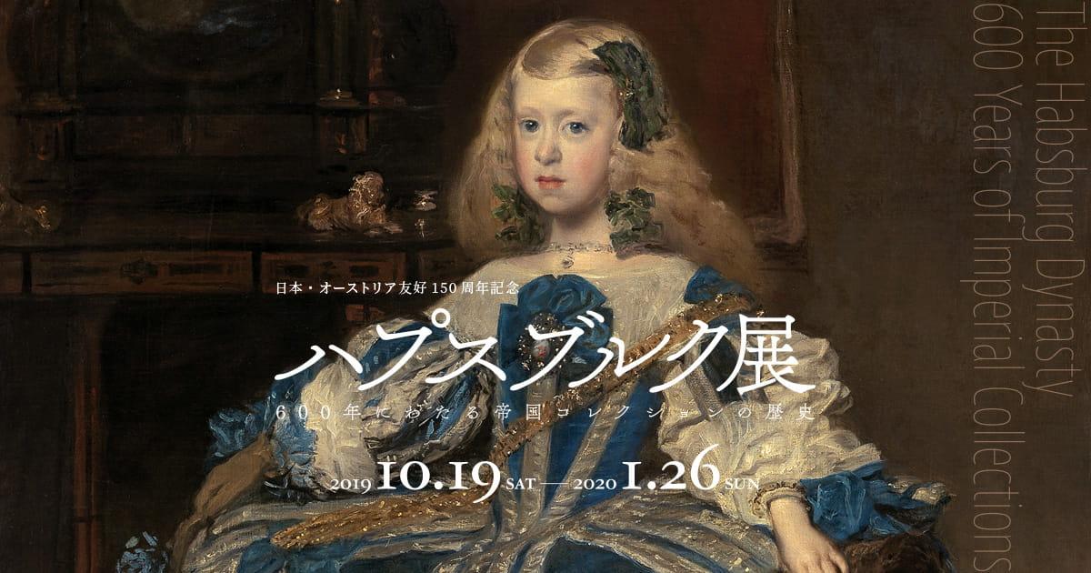「ハプスブルク展-600年にわたる帝国コレクションの歴史」公式サイトです。本展覧会の情報を随時更新中!2019年10月19日(土)~2020年1月26日(日)東京上野・国立西洋美術館にて。王家の肖像画、絵画、工芸品…